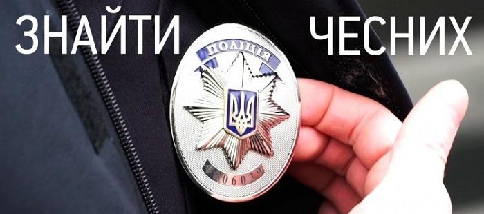 Польові дослідження атестації поліції - фото 1