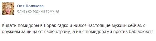 Кидать помидоры в Лорак - гадко и низко!, - Полякова