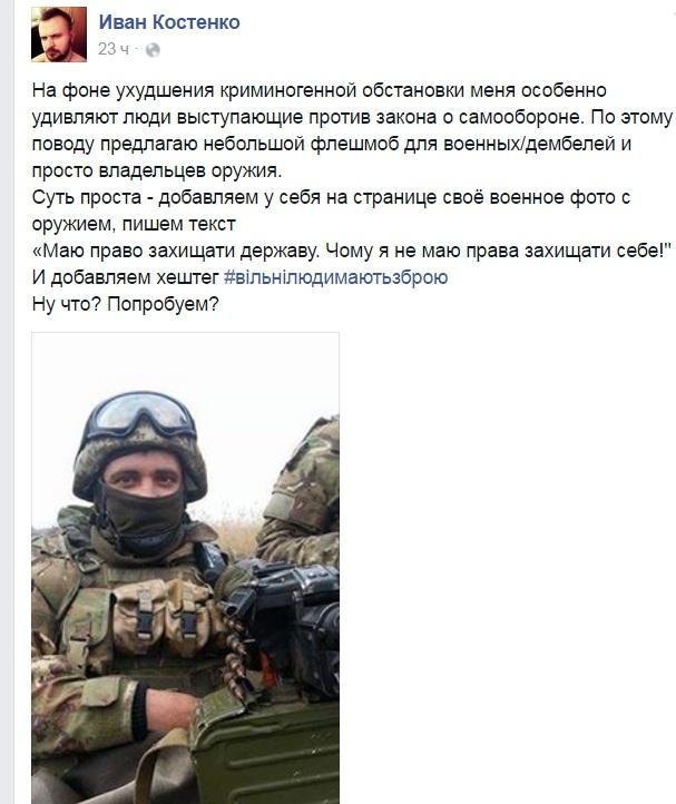 Бійці АТО затіяли флешмоб за право мати зброю для самозахисту - фото 1