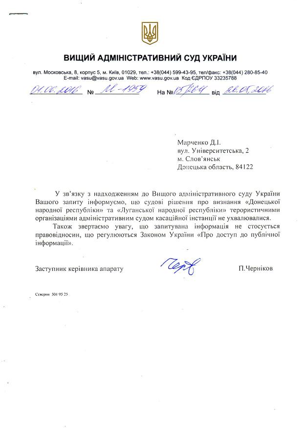 """Чому """"ДНР"""" та """"ЛНР"""" ніхто у світі не вважає терористичними (ДОКУМЕНТ) - фото 7"""