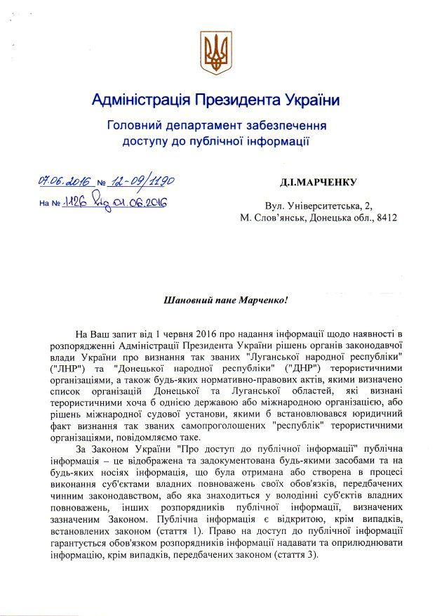 """Чому """"ДНР"""" та """"ЛНР"""" ніхто у світі не вважає терористичними (ДОКУМЕНТ) - фото 9"""
