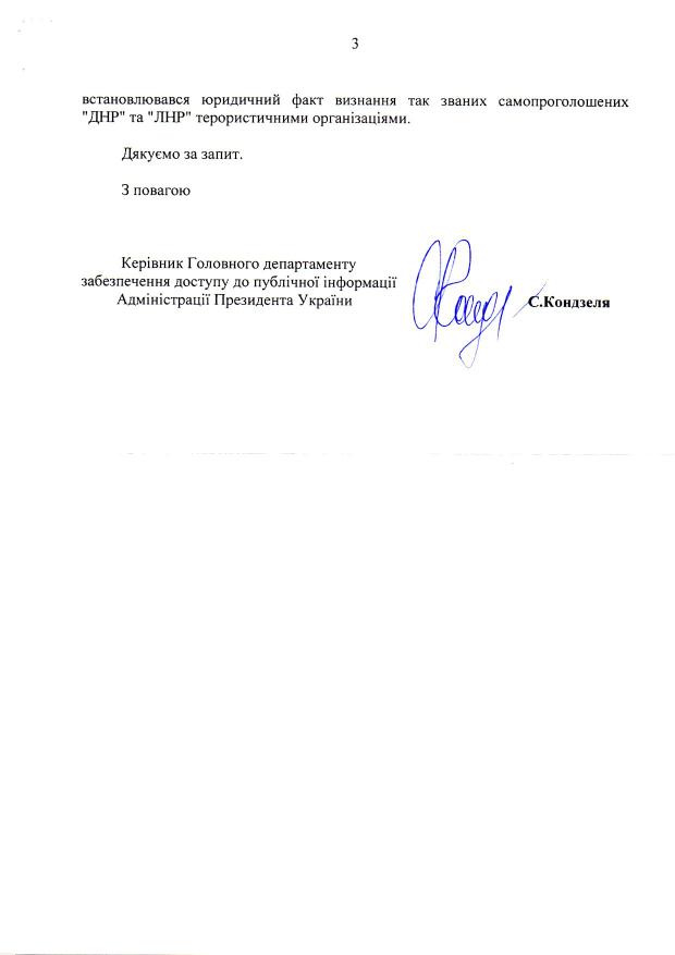 """Чому """"ДНР"""" та """"ЛНР"""" ніхто у світі не вважає терористичними (ДОКУМЕНТ) - фото 11"""