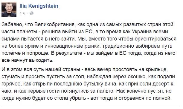 """""""Тепер Доббі вільний!"""": як українці сприйняли Brexit - фото 6"""