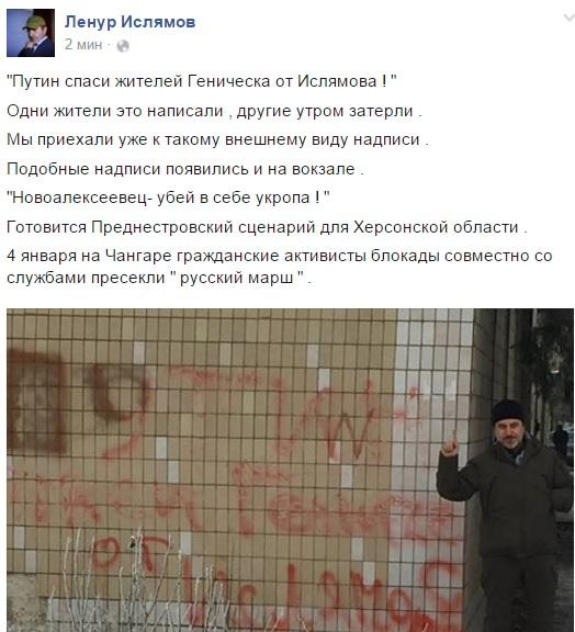 """Іслямов показав, як присікли """"руський марш"""" на Чонгарі - фото 1"""