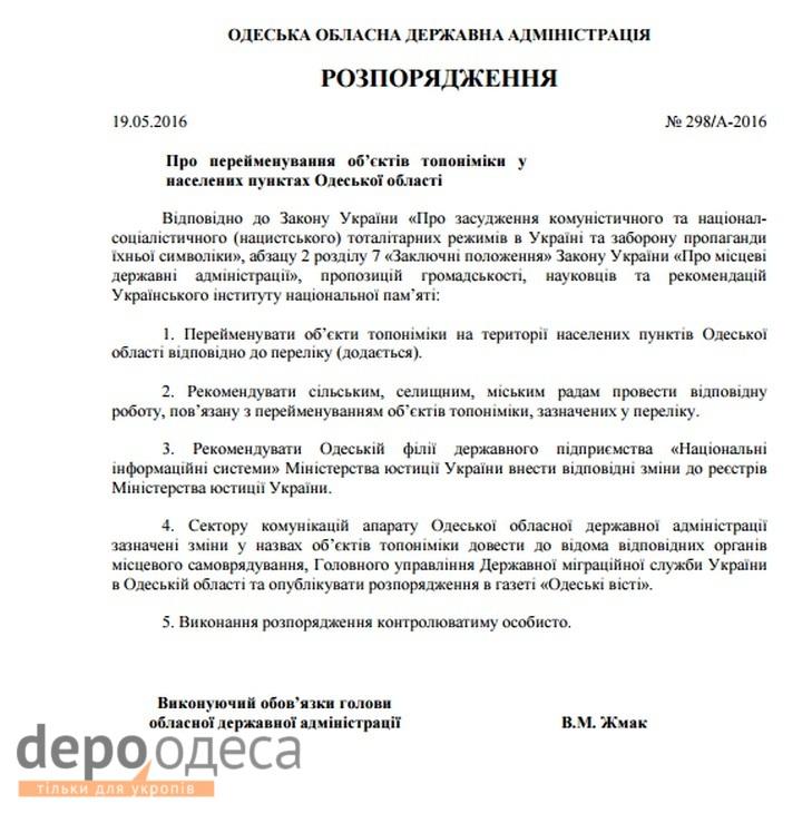 """У Саакашвілі оприлюднили список вулиць Одещини, які """"декомунізують"""" - фото 1"""