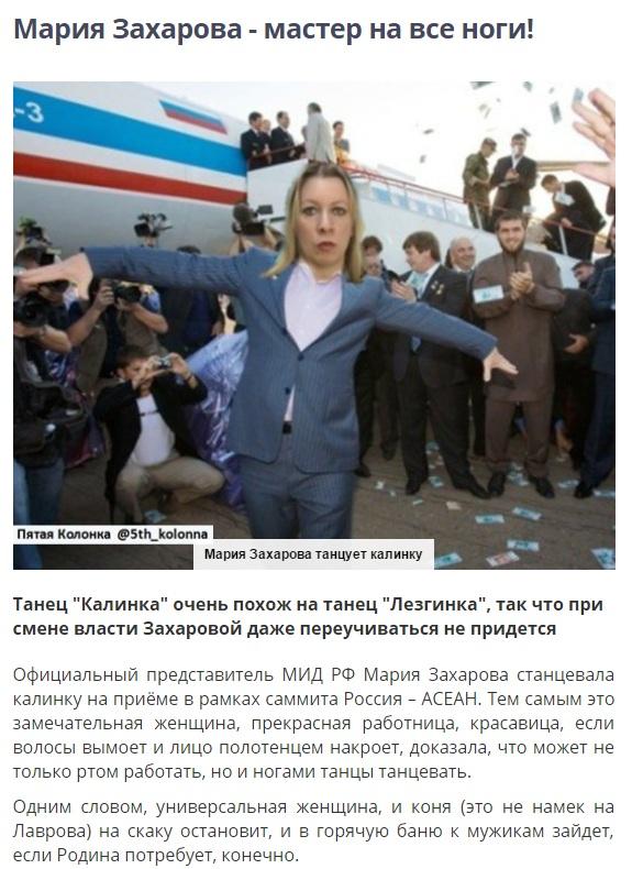 """Симетрична відповідь Джамалі: як тролять Захарову з її """"Калинкою"""" (ФОТОЖАБИ) - фото 4"""