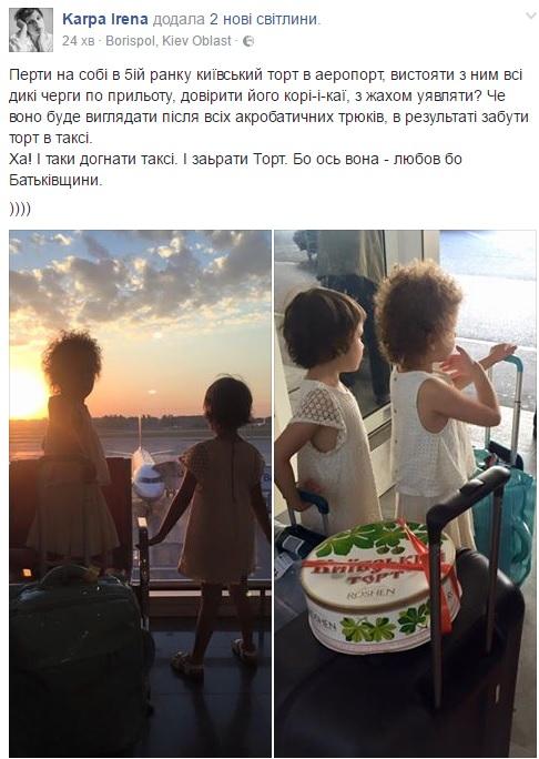 """Як Карпа епічно везла """"Київський торт"""" до Франції через любов до Батьківщини - фото 1"""