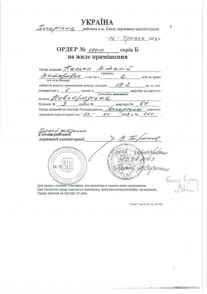Генпрокуратура показала ордери на квартири Каська - фото 1
