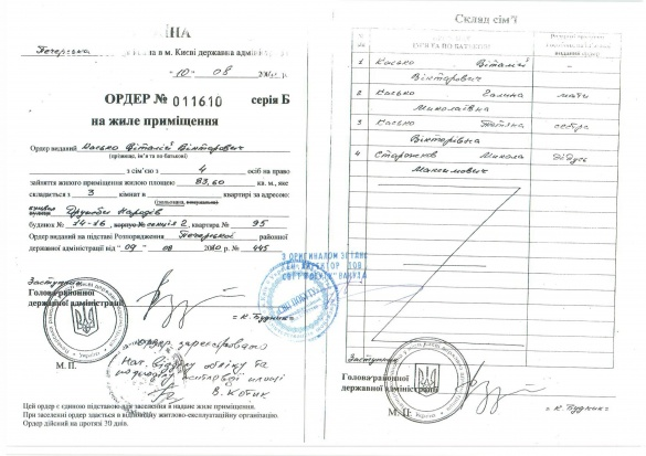 Генпрокуратура показала ордери на квартири Каська - фото 2