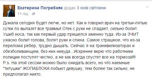 У побитої на сесії міськради Сєвєродонецька журналістки зламані ребра та рука - фото 1