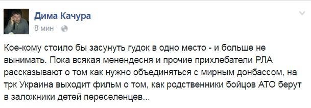 """Не зарікався: Чому канал Ахметова крутить серіали про хороших """"ополченців"""" - фото 15"""