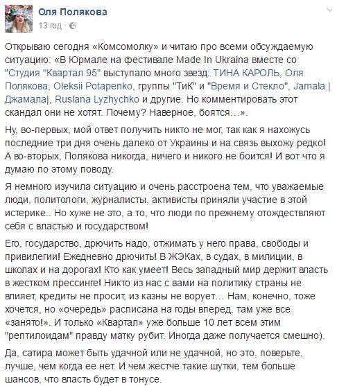 """Полякова про скандал із """"95 кварталом"""": Державу потрібно дрючити! - фото 1"""