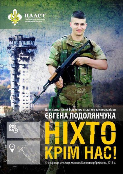 """Про загиблого вінницького """"кіборга"""" зняли фільм  - фото 2"""