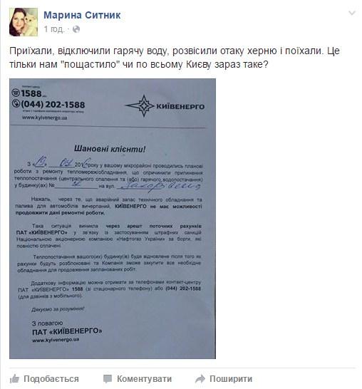 """""""Київенерго"""" відключає гарячу воду у будинках через арешт рахунків - фото 1"""