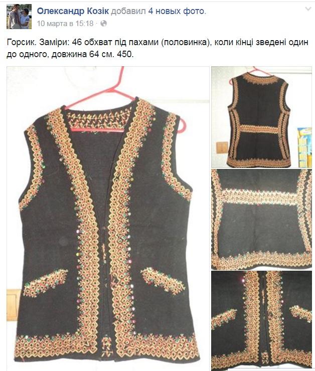 Нова українська мода: сторічна вишиванка з чужого плеча - фото 6