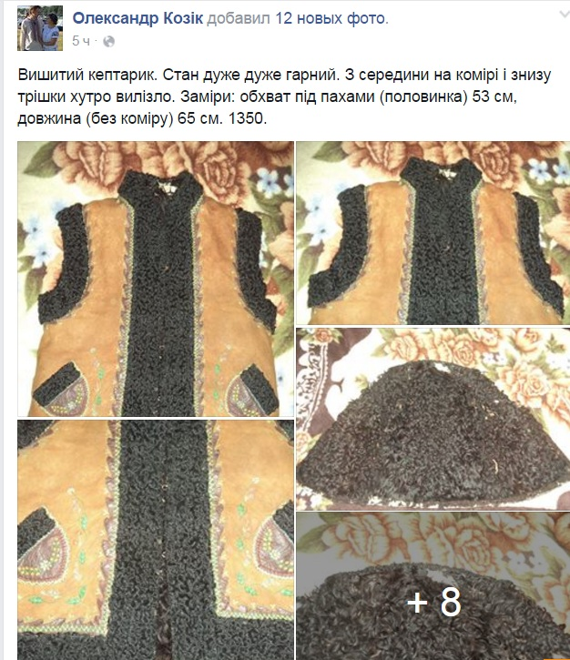 Нова українська мода: сторічна вишиванка з чужого плеча - фото 5
