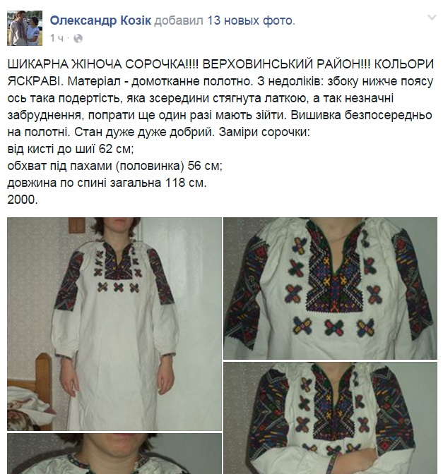 Нова українська мода: сторічна вишиванка з чужого плеча - фото 11