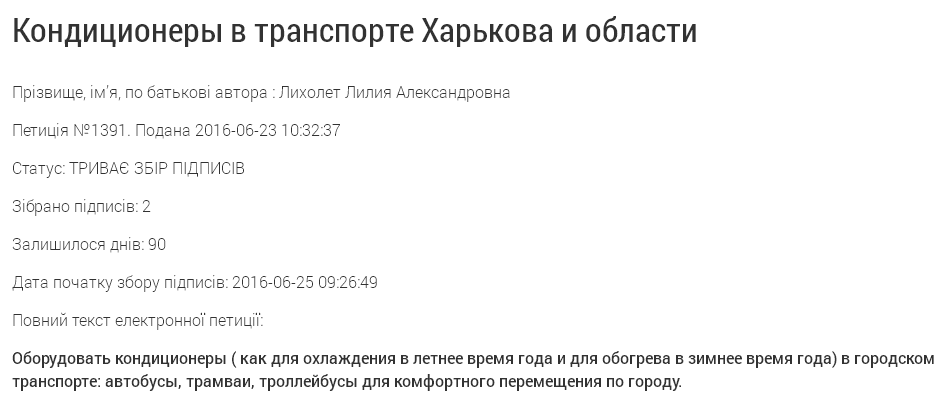 Харків'яни вимагають від Кернеса прохолодний громадський транспорт - фото 1