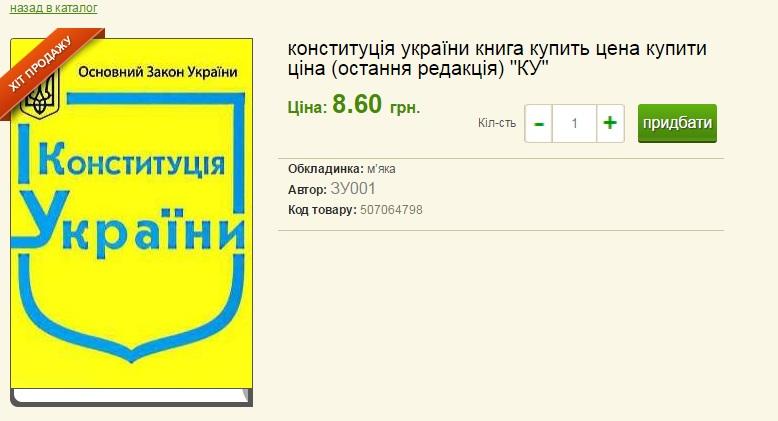 Скільки коштує збірка найцікавіших казок про Україну - фото 4