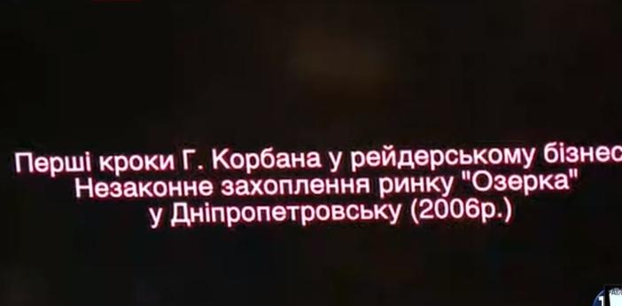 СБУ показала фільм про злочини Корбана - фото 1