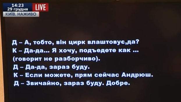 """ГПУ оприлюднила записи з """"голосом Корбана"""" про викрадення голови Держкомзему - фото 2"""