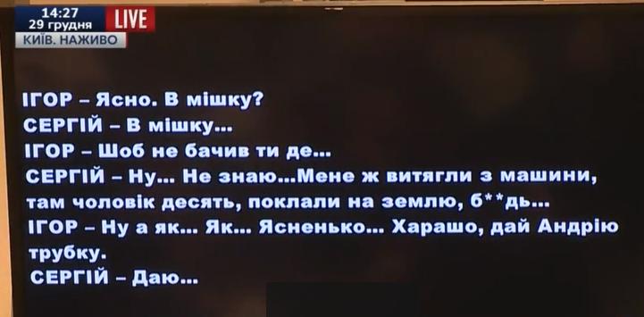 """ГПУ оприлюднила записи з """"голосом Корбана"""" про викрадення голови Держкомзему - фото 11"""