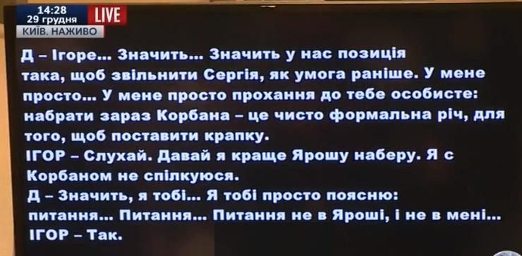 """ГПУ оприлюднила записи з """"голосом Корбана"""" про викрадення голови Держкомзему - фото 12"""