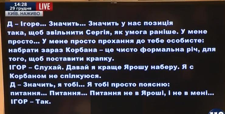 """ГПУ оприлюднила записи з """"голосом Корбана"""" про викрадення голови Держкомзему - фото 13"""