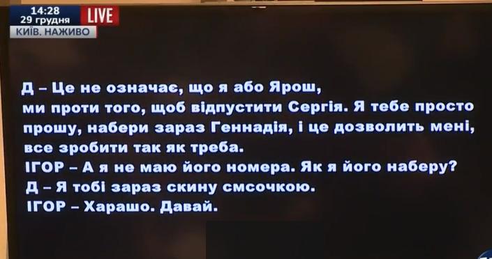 """ГПУ оприлюднила записи з """"голосом Корбана"""" про викрадення голови Держкомзему - фото 14"""