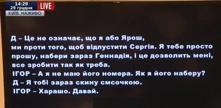 """ГПУ оприлюднила записи з """"голосом Корбана"""" про викрадення голови Держкомзему - фото 15"""