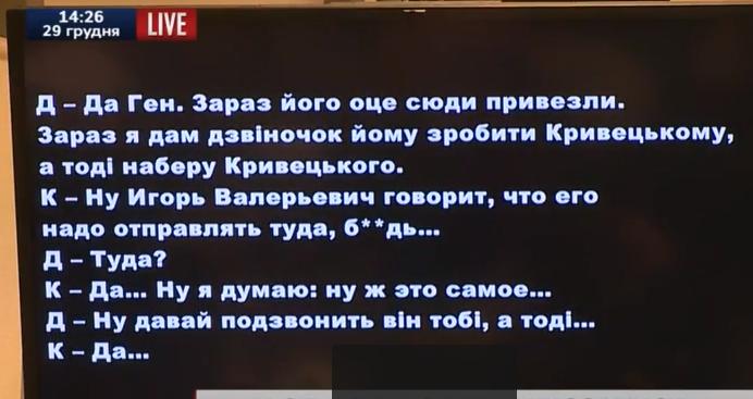"""ГПУ оприлюднила записи з """"голосом Корбана"""" про викрадення голови Держкомзему - фото 6"""
