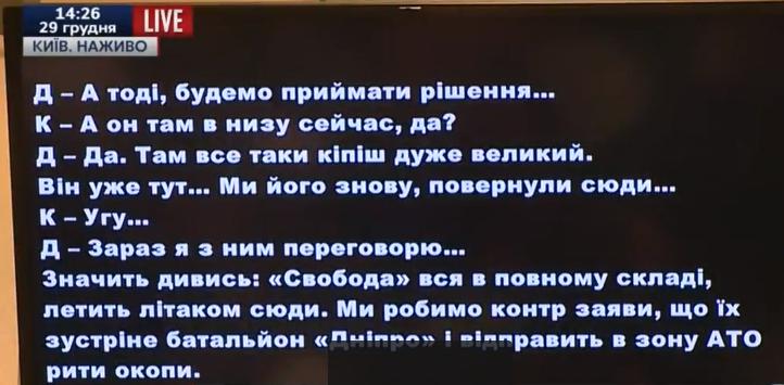 """ГПУ оприлюднила записи з """"голосом Корбана"""" про викрадення голови Держкомзему - фото 7"""