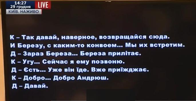 """ГПУ оприлюднила записи з """"голосом Корбана"""" про викрадення голови Держкомзему - фото 8"""