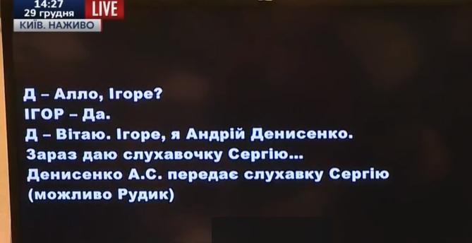 """ГПУ оприлюднила записи з """"голосом Корбана"""" про викрадення голови Держкомзему - фото 9"""