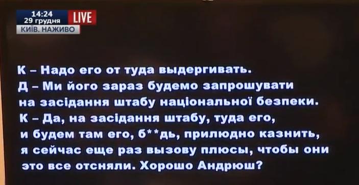 """ГПУ оприлюднила записи з """"голосом Корбана"""" про викрадення голови Держкомзему - фото 3"""