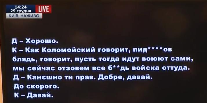 """ГПУ оприлюднила записи з """"голосом Корбана"""" про викрадення голови Держкомзему - фото 4"""