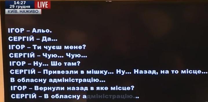 """ГПУ оприлюднила записи з """"голосом Корбана"""" про викрадення голови Держкомзему - фото 10"""