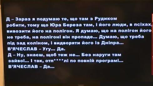 """ГПУ оприлюднила записи з """"голосом Корбана"""" про викрадення голови Держкомзему - фото 5"""
