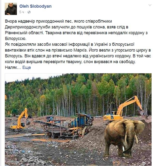 """""""Відпустіть слона"""": як жартували міністерства, вояки і нардепи - фото 1"""