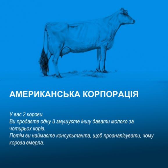 """""""У вас є дві корови..."""": Жартівливе пояснення світової економіки стало хітом мережі - фото 6"""