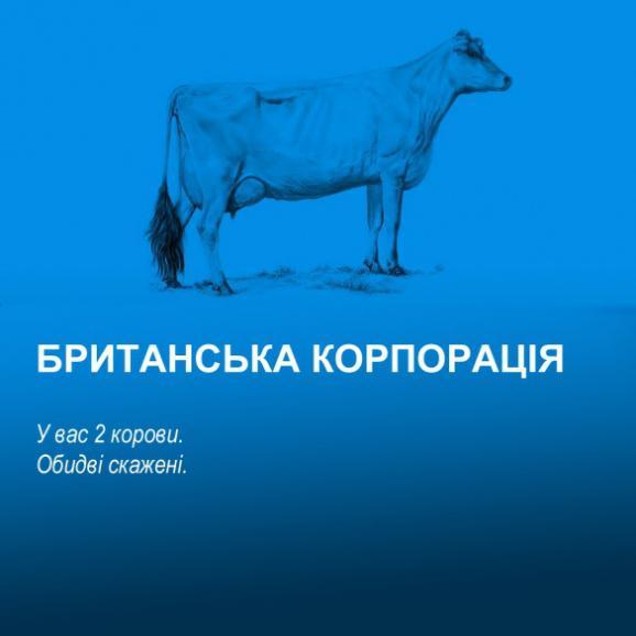 """""""У вас є дві корови..."""": Жартівливе пояснення світової економіки стало хітом мережі - фото 11"""