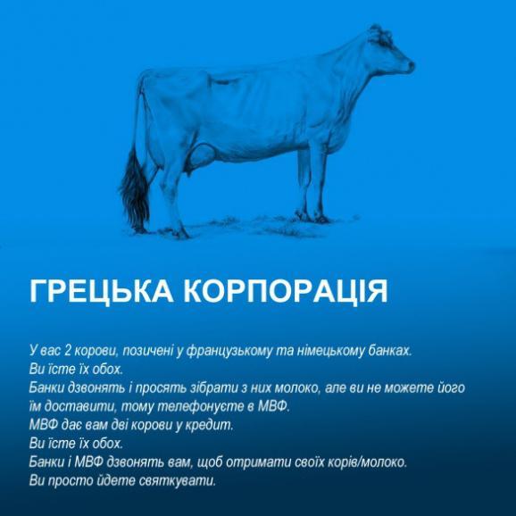 """""""У вас є дві корови..."""": Жартівливе пояснення світової економіки стало хітом мережі - фото 10"""