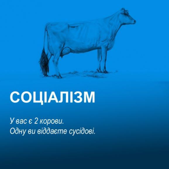 """""""У вас є дві корови..."""": Жартівливе пояснення світової економіки стало хітом мережі - фото 2"""