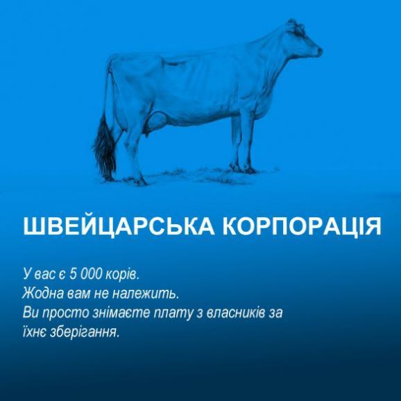 """""""У вас є дві корови..."""": Жартівливе пояснення світової економіки стало хітом мережі - фото 8"""