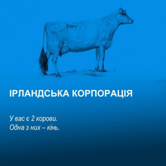 """""""У вас є дві корови..."""": Жартівливе пояснення світової економіки стало хітом мережі - фото 7"""