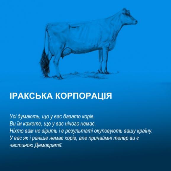 """""""У вас є дві корови..."""": Жартівливе пояснення світової економіки стало хітом мережі - фото 14"""