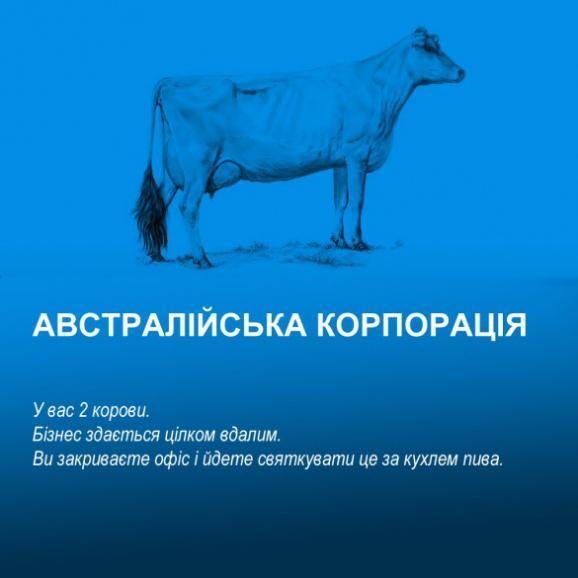 """""""У вас є дві корови..."""": Жартівливе пояснення світової економіки стало хітом мережі - фото 15"""