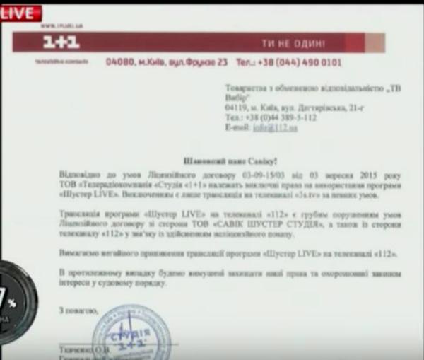Коломойський заборонив Шустеру виходити на інших каналах (ДОКУМЕНТ) - фото 1