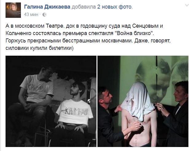 "В Москві показали спектакль про ""Кримнаш"" - фото 1"