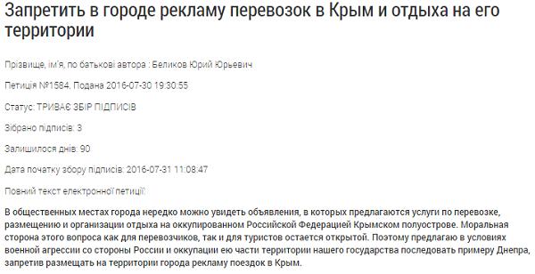 Харків'яни просять Кернеса заборонити рекламу Криму  - фото 1